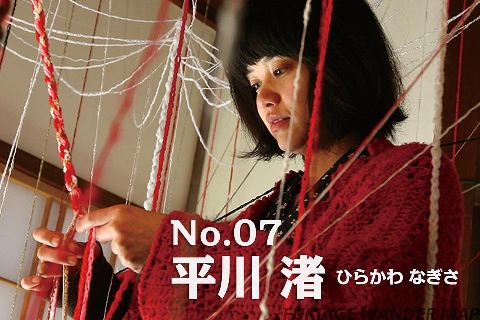 07_hirakawa