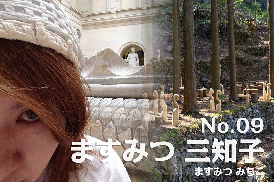09_masumitsu