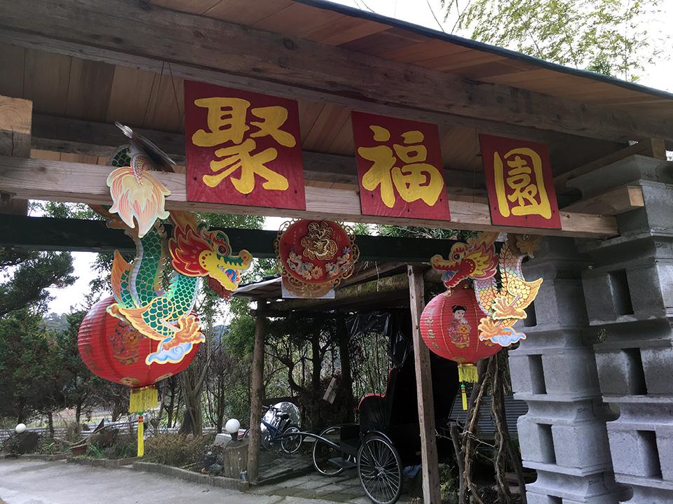 syufukuen_gaikan01