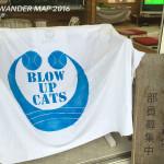 「吹上野球部 BLOW UP CATS」団旗返還!